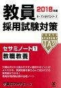 教員採用試験対策セサミノート(1(2018年度)) [ 東京アカデミー ]
