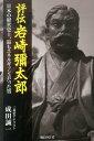 評伝岩崎彌太郎 日本の経営史上、最もエネルギッシュだった男 [ 成田誠一 ]