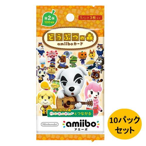 【予約】どうぶつの森amiiboカード 第2弾 10パックセット