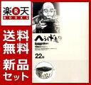 へうげもの 1-22巻セット [ 山田芳裕 ]