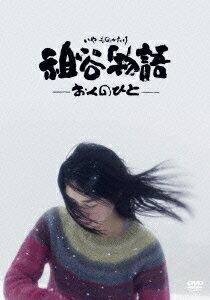 祖谷物語ーおくのひとー [ 武田梨奈 ]