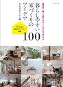 暮らしやすい家づくりのアイデア100 建築家と建てる家で自分らしさが必ず見つかる (エクスナレッジム
