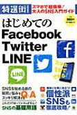 はじめてのFacebook Twitter LINE [ 特選街出版 ]