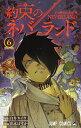約束のネバーランド 6 (ジャンプコミックス) [ 出水 ぽ