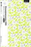 【要是books无论什么时候】Dreamweaver CS5逆提拔设计百科词典PLUS [土岩石史幸运][【ブックスならいつでも】Dreamweaver CS5逆引きデザイン事典PLUS [ 土岩史幸 ]]
