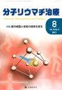 分子リウマチ治療(Vol.10 No.3(201) 特集:腸...