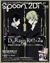 spoon.2Di(vol.11) 特集:デュラララ!!×2結/昭和元禄落語心中/おそ松さん/う (KADOKAWA MOOK)