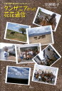 タンザニアからの花花通信 青年海外協力隊アフリカレポート [ 花房範子 ]