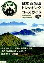 日本百名山トレッキングコースガイド(下巻)