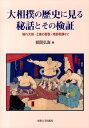 大相撲の歴史に見る秘話とその検証 [ 根間弘海 ]