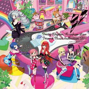 プリティーリズム・レインボーライブ プリズム ミュージック コレクション アニメーション