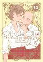 オトメの帝国 14 (ヤングジャンプコミックス) [ 岸 虎次郎 ]