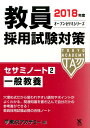 教員採用試験対策セサミノート(2(2018年度)) [ 東京アカデミー ]