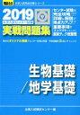 大学入試センター試験実戦問題集生物基礎/地学基礎(