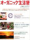楽天楽天ブックスオーガニック生活便(14)