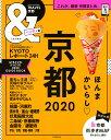 京都2020【ハンディ版】 (アサヒオリジナル &TRAVEL) [ 朝日新聞出版 ]