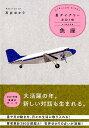 星ダイアリー魚座(2019) [ 石井ゆかり ]