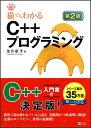猫でもわかるC++プログラミング第2版 (Neko series) [ 粂井康孝 ]