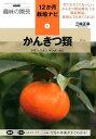 かんきつ類 レモン、ミカン、キンカンなど (NHK趣味の園芸12か月栽培ナビ) [ 三輪正幸 ]