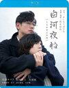 白河夜船【Blu-ray】 [ 安藤サクラ ]...