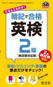暗記で合格 英検2級 新試験対応版 (旺文社英検書)