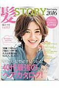 髪STORY Hair Catalog(vol.03) 40代最強のヘアカタログ! (光文社女性ブックス)