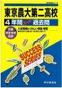 東京農業大学第二高等学校(平成29年度用) (4年間スーパー過去問G5)