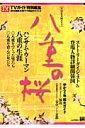 2013年NHK大河ドラマ「八重の桜」完全ガイドブック (東京ニュースムック) ニュース企画