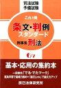 司法試験予備試験これ1冊条文・判例スタンダード(6/7)