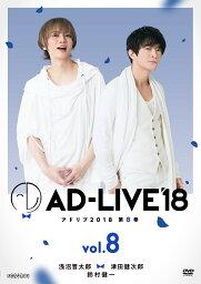 「AD-LIVE2018」第8巻(浅沼晋太郎×<strong>津田健次郎</strong>×鈴村健一) [ 浅沼晋太郎 ]