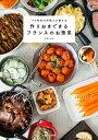 パリ在住の料理人が教える 作りおきできるフランスのお惣菜 [ えもじょわ ]