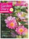 ガーデンダイアリー バラと庭がくれる幸せ Vol.7 [ 八月社 ]