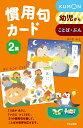 慣用句カード(2集) 小森茂