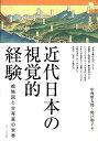 近代日本の視覚的経験 絵地図と古写真の世界 [ 中西僚太郎 ]