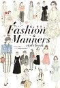 楽天楽天ブックス大人のFashion & Manners style book [ maegamimami ]