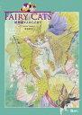 FAIRY CATS〜妖精猫・AからZまで (TH ART SERIES) [ 中島 祥子 ]