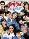 �ԃh���I�ǂ��q�����q���ʂ̎q DVD-BOX�m2���g�n [ ���{�Ԉ� ]