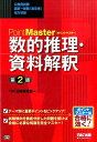 PointMaster数的推理・資料解釈第2版 公務員試験国家一般職(高卒者)地方初級 [ TAC株式会社 ]