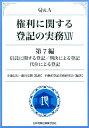 Q&A権利に関する登記の実務(14(第7編)) [ 不動産登記実務研究会 ]