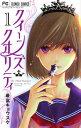 クイーンズ クオリティ 1 (フラワーコミックス) 最富 キョウスケ