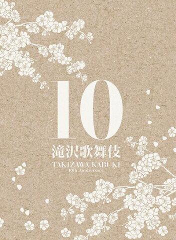 滝沢歌舞伎10th Anniversary【2DVD+CD+PHOTOBOOK】【初回生産限定「サントラ」盤】 [ 滝沢秀明 ]