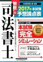 無敵の司法書士(2017年 本試験予想論点表) [ 早稲田経営出版 ]