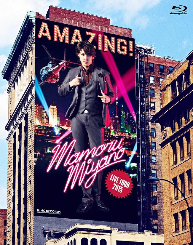 MAMORU MIYANO LIVE TOUR 2015 〜AMAZING!〜 【Blu-ray】 [ 宮野真守 ]