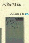 松本清張全集(28)