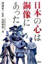 日本の心は銅像にあった [ 渡部昇一 ]