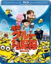 怪盗グルーの月泥棒【Blu-ray】 [ スティーヴ・カレル ]