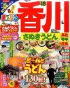 まっぷる香川('18) さぬきうどん・高松・琴平・小豆島 (まっぷるマガジン)