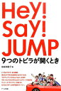 Hey!Say!JUMP9つのトビラが開くとき [ 田幸和歌子 ]