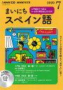 NHK CD ラジオ まいにちスペイン語 2020年7月号