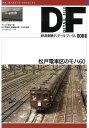 【バーゲン本】鉄道車輌ディテール・ファイル008 松戸電車区のモハ60 [ RM MODELS ARCHIVE ]
